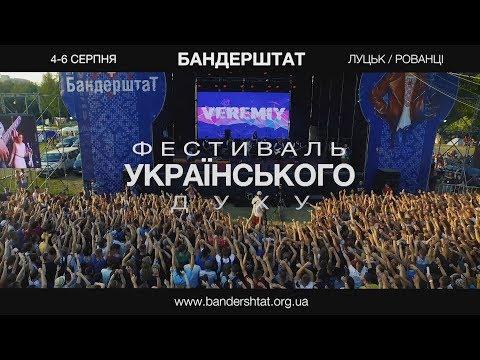 Бандерштат 2017 (промо-ролик)