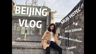 北京vlog/BEIJING VLOG/ muji hotel/无印良品酒店/网红cafe/三里屯面馆/beijing vlog