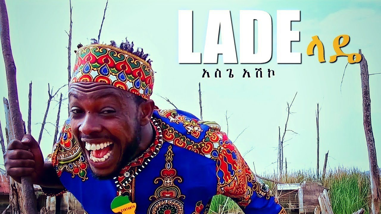 New Ethiopian Music Asgegnew Ashko (Asge) - Lade