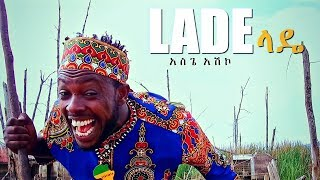 Asgegnew Ashko (Asge) - Lade |  New Ethiopian Music 2018 (Official Video)