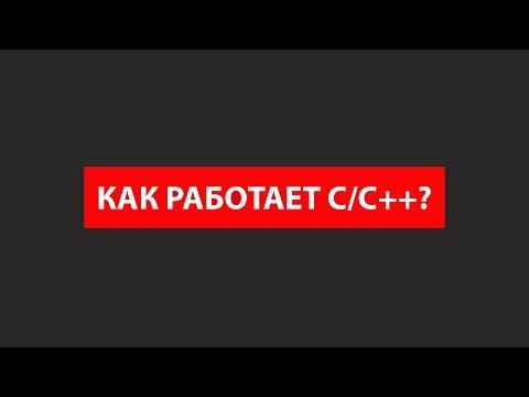 Как работает C/C++?
