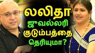 லலிதா ஜுவல்லரி குடும்பத்தை தெரியுமா   Tamil News   Latest News   Kollywood Seithigal