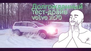 Быстрая езда тест-драйв volvo xc70