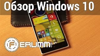 Windows 10 for phones обзор. Особенности Windows 10 для смартфонов - опыт от FERUMM.COM WP-Port