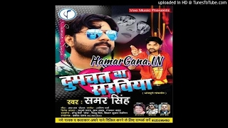 Dumchat Ba Saraviya - Samar Singh - Bhojpuri 2017 Latest Album Song