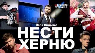 Смотреть клипак Вася Обломов - Нести херню