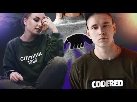 ТОП 10 Русских Брендов Уличной Одежды