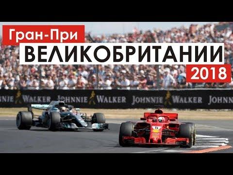 Победа Феттеля и прорыв Хэмилтона | Формула 1 | Великобритания 2018