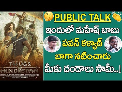 Thugs Of Hindustan Genuine Public Talk | Aamir Khan | Amitabh bachchan | Bollywood Latest Movie 2018