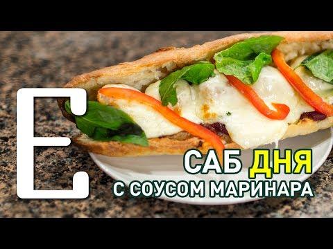 Сабвей сэндвич — рецепт Едим ТВ