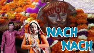 Nach Nach | Baba Ramdevji New Song | Gurpreet Dhaliwal | Latest Rajasthani Video Song