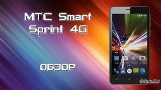 МТС Smart Sprint 4G обзор смартфона