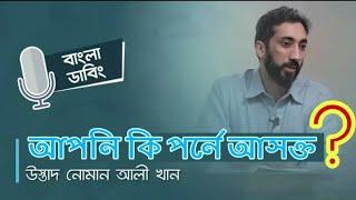পর্ণোগ্রাফীতে আসক্তি : সমস্যা, মুক্তির উপায় ও করণীয়   Nouman Ali Khan   Bangla Dubbed