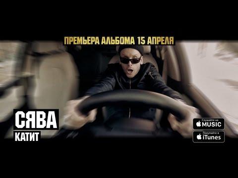 Сява Катит music videos 2016 hip hop