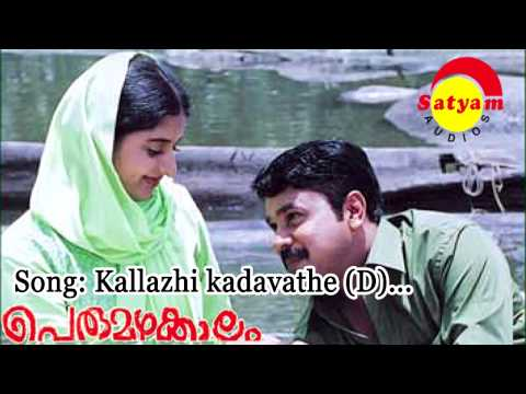 Malayalam Film Perumazhakkalam Mp3 Download