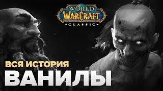 ВЕСЬ СЮЖЕТ - World of Warcraft: Classic