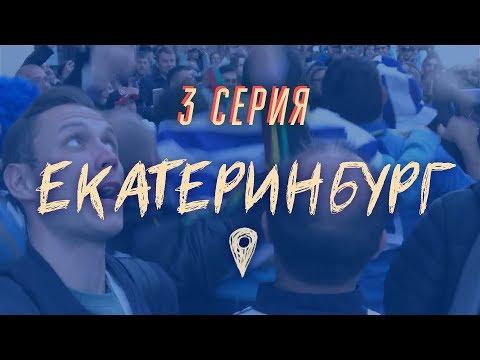 Египтяне выговаривают Екатеринбург, Ройзман говорит о выгоде от ЧМ | ВНЕ ИГРЫ #3