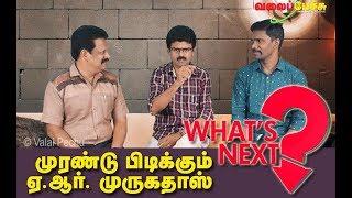 முரண்டு பிடிக்கும் ஏ.ஆர்.முருகதாஸ் - What's Next? | #387 | Valai Pechu