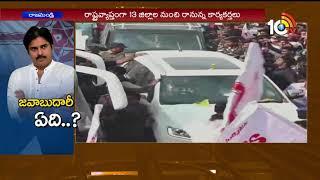 నవతరం రాజకీయాల కోసమే ప్రజా పోరాట యాత్ర...| Special Story On Jana Sena Pawan Kavathu Yatra  |