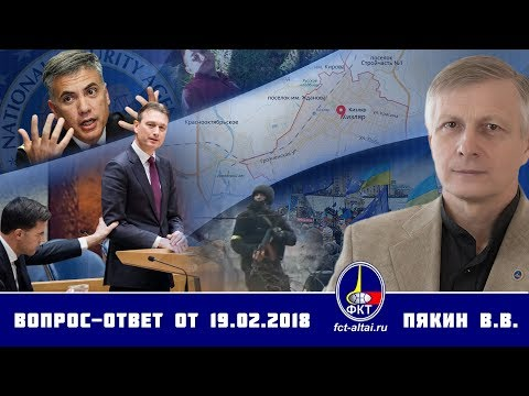 Валерий Пякин. Вопрос-Ответ от 19 февраля 2018 г.