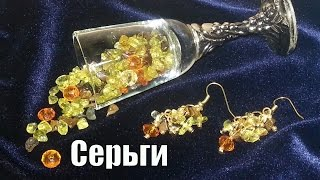 "Серьги ""Грозди""/Earrings ""Bunches"""