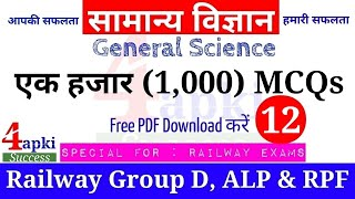 Science top 1000 MCQs (Part-12) | Railway Special | Railway Group D, ALP, RPF | रट लें इन्हें