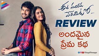 Ee Maya Peremito GENUINE REVIEW | Rahul Vijay | Kavya Thapar | Mani Sharma | 2018 Telugu Movies