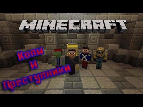 Minecraft Копы и преступники #1