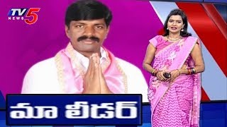 Special Story On Nakrekal TRS Leader Vemula Veeresham | MAA Leader