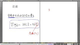 高校物理解説講義:「音波の基本」講義2