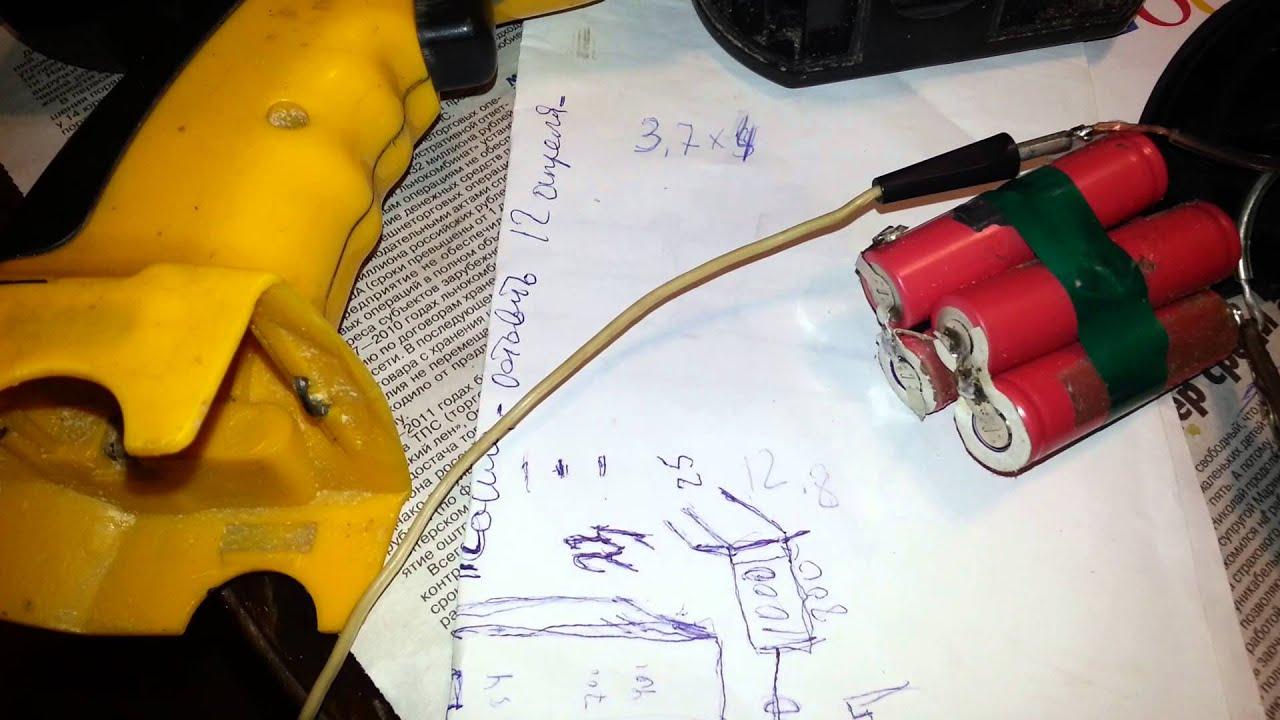 Аккумулятор на шуруповерт самодельный