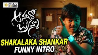 Anando Brahma Movie Comedy Trailer || Shakalaka Shankar Introduction || Taapsee