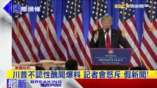 川普不認性醜聞爆料 記者會怒斥:假新聞!