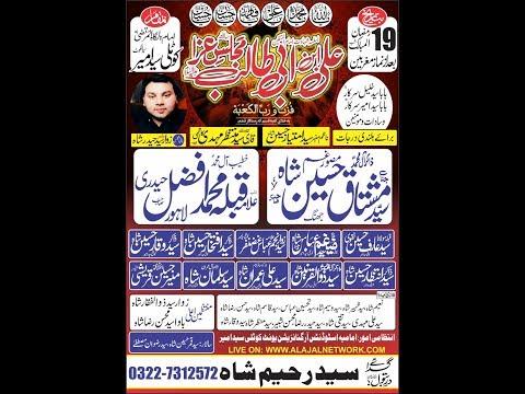 Live Majlis e aza  | 19 Ramzan 2019 | imam bargah Al murtaza kotli said amir sialkot