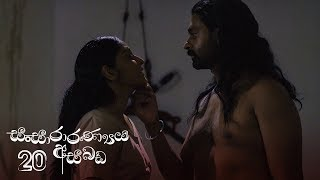 Sansararanya Asabada Episode 20 - (2020-03-28)