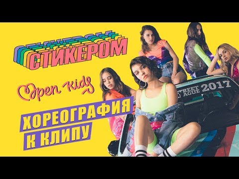 Open Kids - Стикером - Хореография к клипу