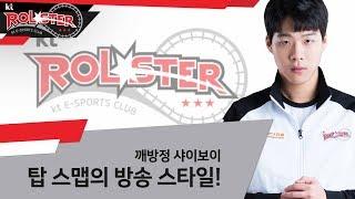 [kt Rolster TALK] 깨방정 샤이 보이! 스맵의 방송 스타일!