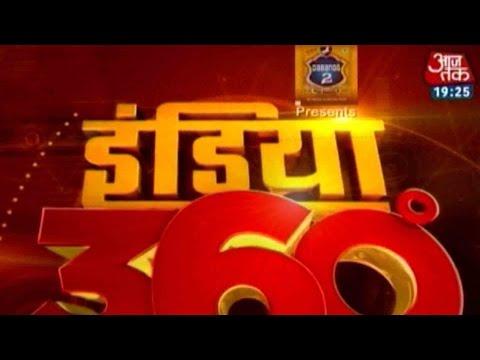 India 360: National News Roundup | AajTak | January 17, 2016 | 7 PM