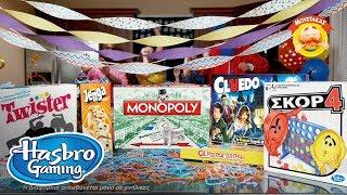 House Party - Hasbro Gaming Greece