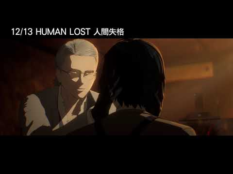12/13【Human Lost 人間失格】中文預告