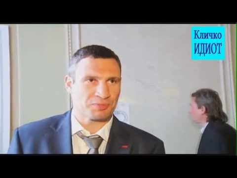 Кличко ИДИОТ? Вы что... Он МЭР Киева!