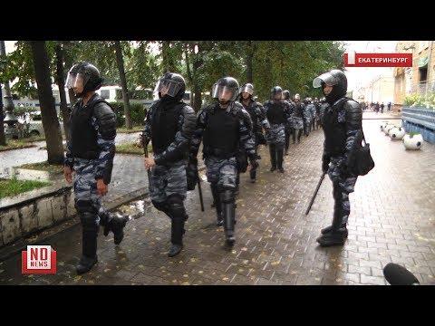 ОМОН заблокировал сторонников Навального в центре Екатеринбурга. Задержания