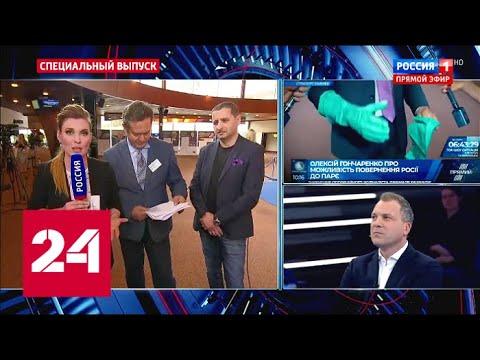 Возвращение России в ПАСЕ: лед тронулся? 60 минут от 09.10.18