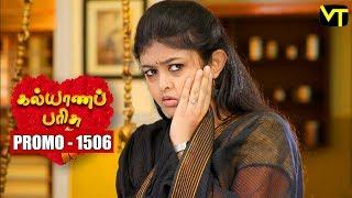 Kalyanaparisu Tamil Serial - கல்யாணபரிசு | Episode 1506 - Promo | 15 Feb 2018 | Sun TV Serial
