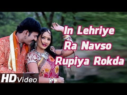 In Lehriye Ra Nauso Rupiya | Rajasthani Lokgeet | New Song 2014 | Popular Rajasthani Songs video
