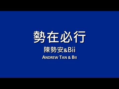 陳勢安 & 畢書盡 Andrew Tan & Bii / 勢在必行【歌詞】