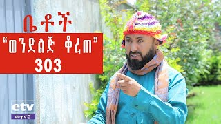 "Betoch - ""Cut a boy"" Comedy Ethiopian Series Drama Episode 303"