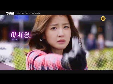 [NEW] Lookout 2nd Teaser, 파수꾼 2차 티저 - 이시영 '센 액션' 전격 공개!