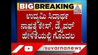 VG Siddhartha's Driver Narrates The Incident