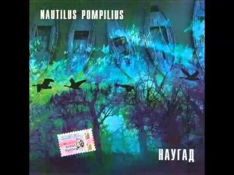 Nautilus Pompilius, Вячеслав Бутусов - Последний человек на земле